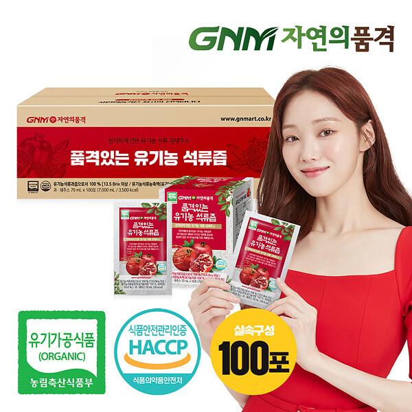 GNM자연의품격 유기농 터키산 석류즙 100포 실속포장 상품이미지