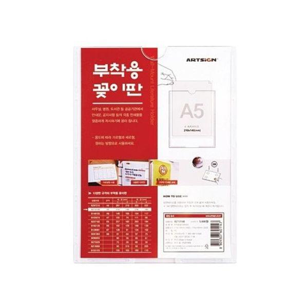 부착용꽂이판(A5) B210148 (아크릴안내판/게시판/광고 상품이미지