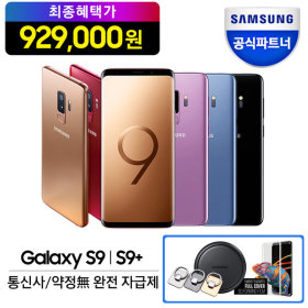 Special price 770000~ Film+free quick completely self-sufficiency system phone Galaxy S9/S9+