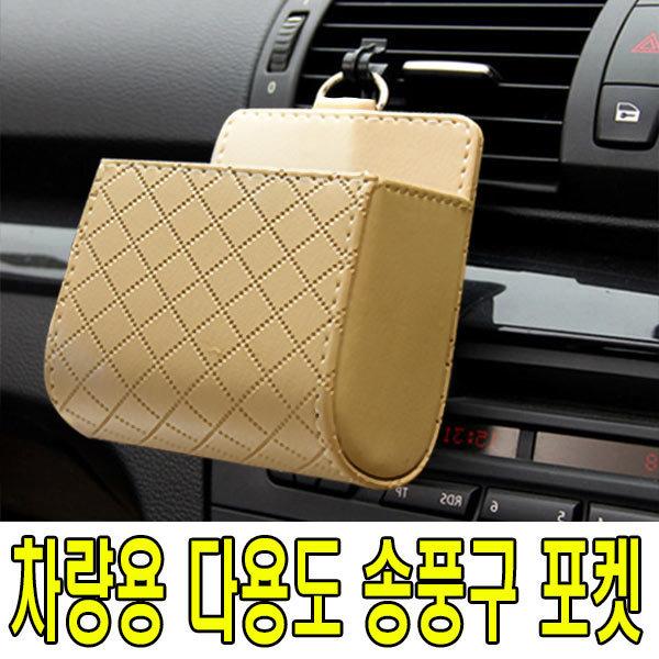 차량용 송풍구 핸드폰 거치대 다용도 보관함 크림색 상품이미지