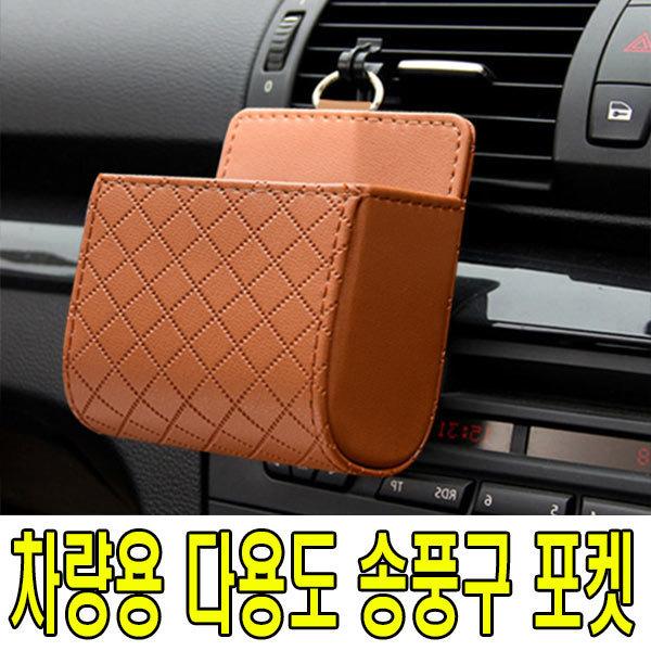 차량용 송풍구 핸드폰 거치대 다용도 보관함 브라운 상품이미지