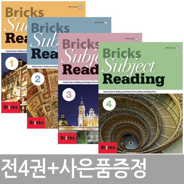 Bricks Subject Reading 1~ 4권세트 / 휴대폰거치대증정 상품이미지