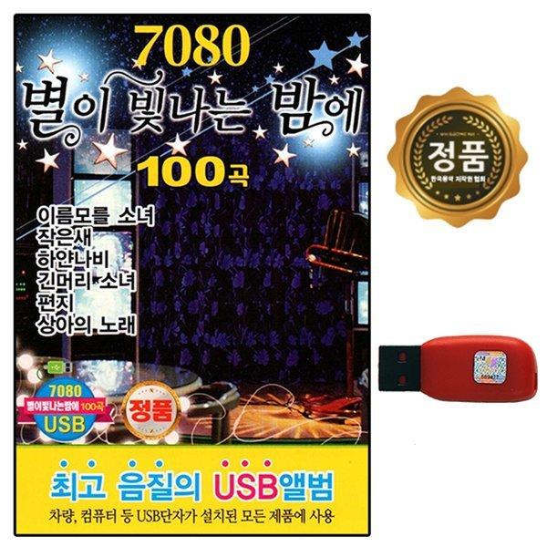 USB노래칩 7080 별이 빛나는 밤에 100곡 이름모를소녀/작은새/하얀나비/긴머리소녀/상아의노래/묶음배송가능 상품이미지