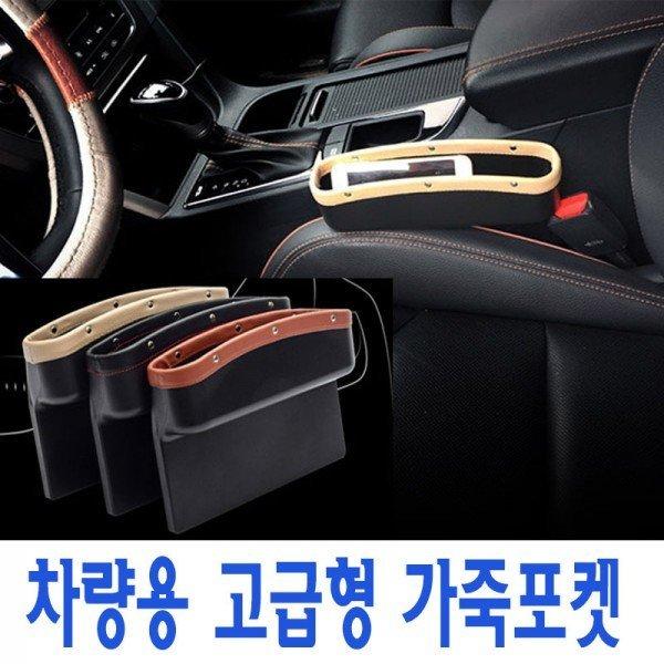 차량용 가죽 사이드포켓 핸드폰 다용도 수납 상품이미지