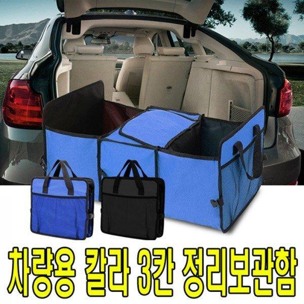 차량용 칼라 3칸 트렁크보관함 고급형 상품이미지