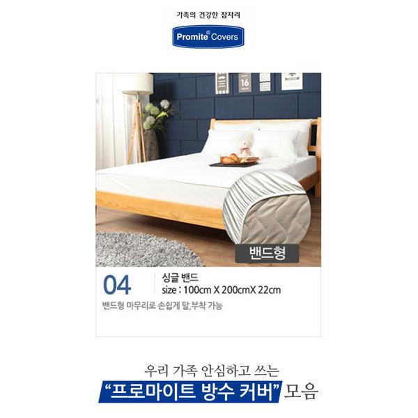 침대 매트리스 방수 밴드형 싱글(100x200x22cm) 상품이미지
