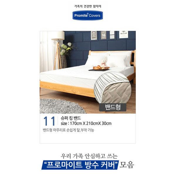 침대 매트리스 방수 밴드형 슈퍼킹(170x210x30cm) 상품이미지