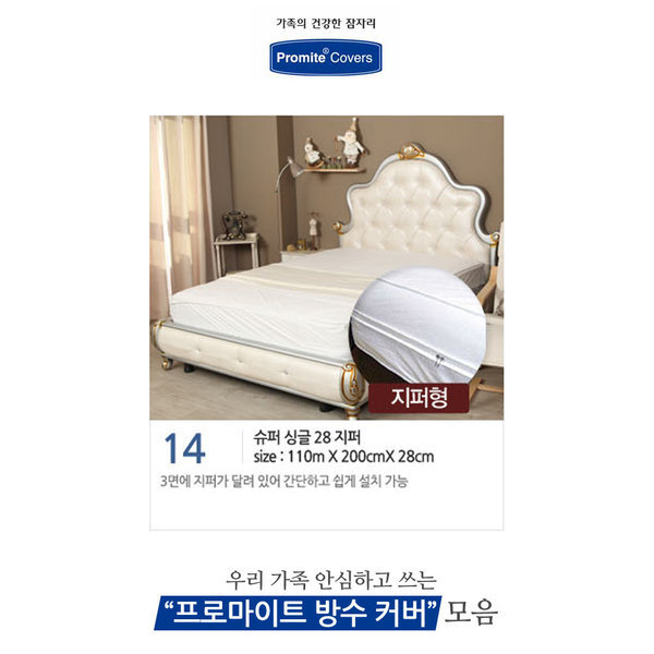 침대 매트리스 방수 지퍼형 슈퍼싱글28 (110x200x28cm 상품이미지