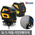 신콘 8배밝기 자동 라인 레이저 레벨기 5방향포인트