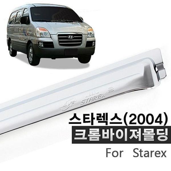 스타렉스2004 크롬 썬바이져 몰딩 스타렉스튜닝 상품이미지