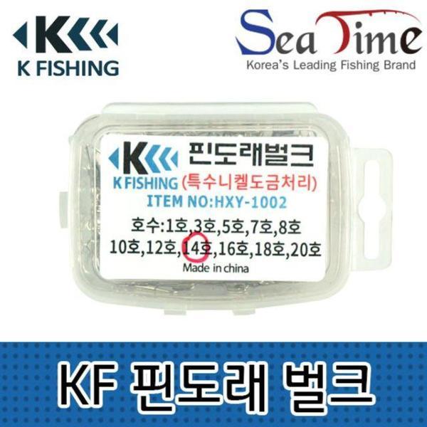 씨타임 KF 핀도래벌크(BOX) 낚시 채비 소품 연결고 상품이미지