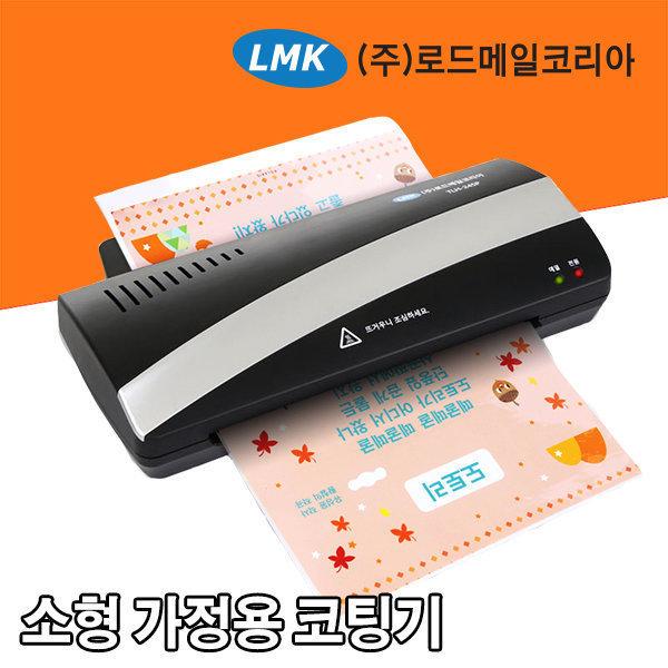코팅기 TLH-245P 가정용 개인용 A4코팅기 +코팅지 10매 상품이미지