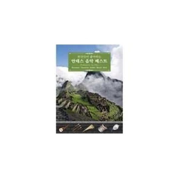 Various / 한국인이 좋아하는 안데스 음악 베스트 (2CD) 상품이미지