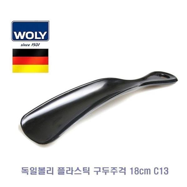 독일볼리 플라스틱 구두주걱 18cm C13 상품이미지