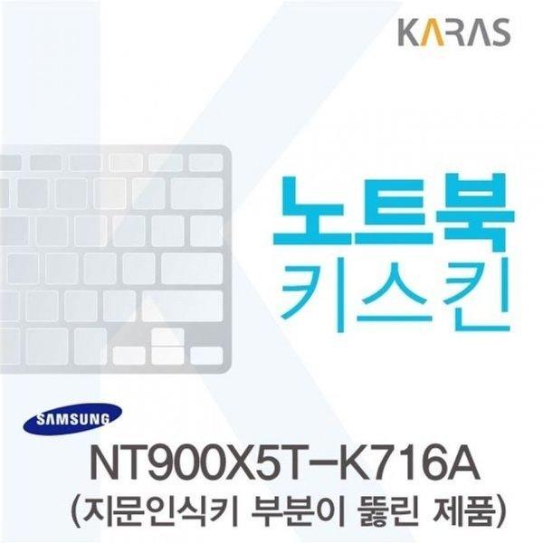 삼성 NT900X5T-K716A용 노트북키스킨 키커버(AT-A) 상품이미지