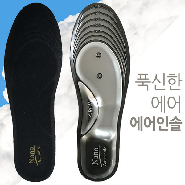 푹신한 메모리폼 에어 쿠션 아치 신발 운동화 깔창 힐 상품이미지