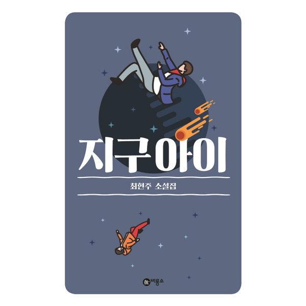 비룡소 지구 아이 : 최현주 소설집 상품이미지