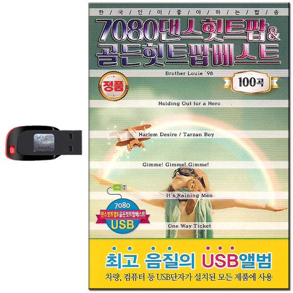 7080댄스팝 골든팝 베스트 100곡 USB-팝송USB 올드팝 노래USB/효도라디오 음원/USB음반/차량/PC/앰프 등 상품이미지