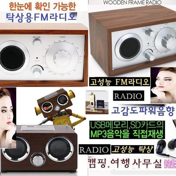 HD 탁상라디오 라이브-Radio 엔틱사운드 FM음향 WD112 상품이미지