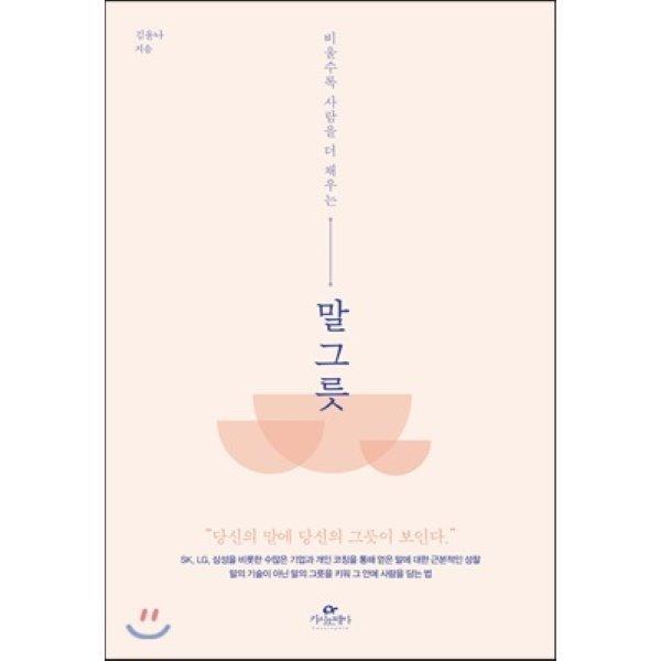 (중고/상)말 그릇 : 비울수록 사람을 더 채우는  김윤나 상품이미지