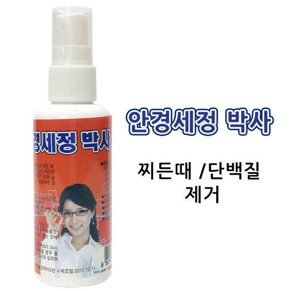 계양 안경세정박사  70ml 안경세정제 안경닦이 세정제 상품이미지