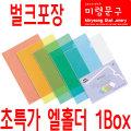 초특가 보급형판매 L자형 홀더 1000장 1 BOX 벌크포장