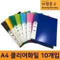 초특가대박세일 P.P A4 클리어화일10개입 속지20매