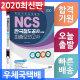 시스컴/NCS 한국철도공사(코레일) 최종모의고사  - 실전모의고사 2회분 + 정답 및 해설 2020 상품이미지
