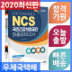 시스컴/NCS 국민건강보험공단 최종모의고사 - 실전모의고사 2회분 + 정답 및 해설 2020 상품이미지