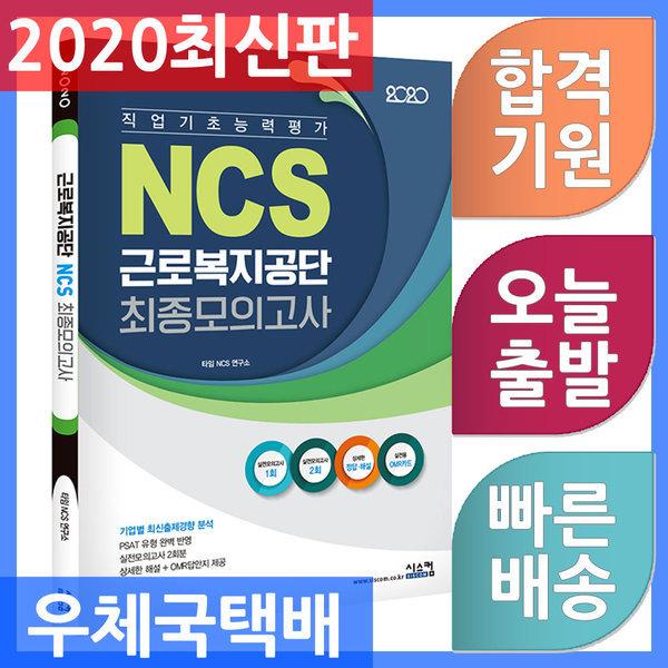 시스컴/NCS 근로복지공단 최종모의고사  - 실전모의고사 2회분 + 정답 및 해설 2020 상품이미지