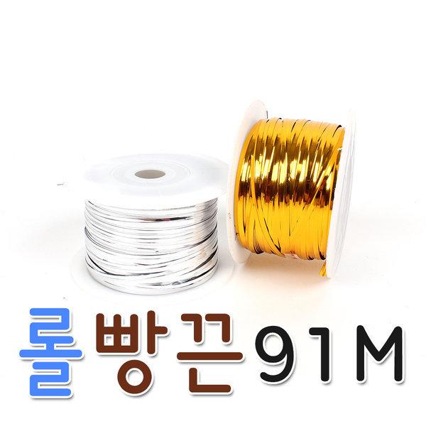 빵끈 롤형 91M 선물포장 포장끈 다용도 빵끈 테이프 상품이미지