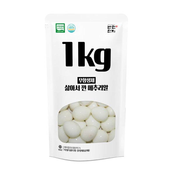 반찬단지 깐메추리알 1kg 상품이미지
