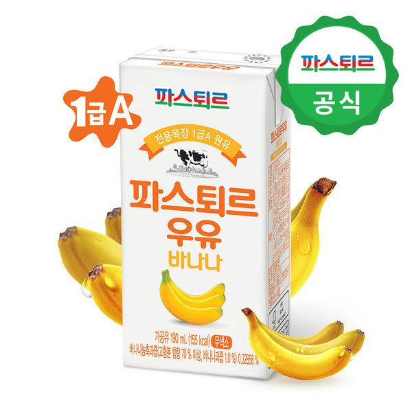 파스퇴르 전용목장 바나나 멸균우유 190mlX24팩 상품이미지
