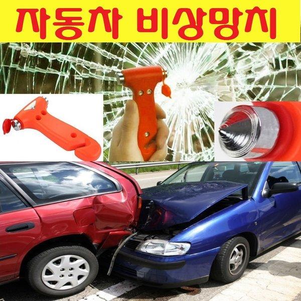 자동차 비상망치 차량용 재난 사고 탈출 비상용 망치 상품이미지