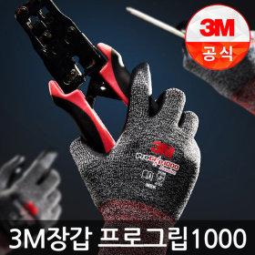 3M장갑 프로그립1000 니트릴안전반코팅장갑 10켤레