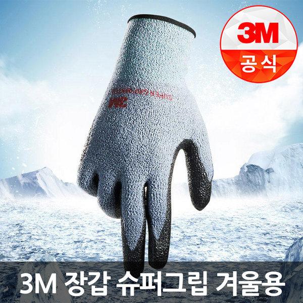 3M장갑 슈퍼그립 겨울용 윈터 5켤레 방한코팅장갑 상품이미지