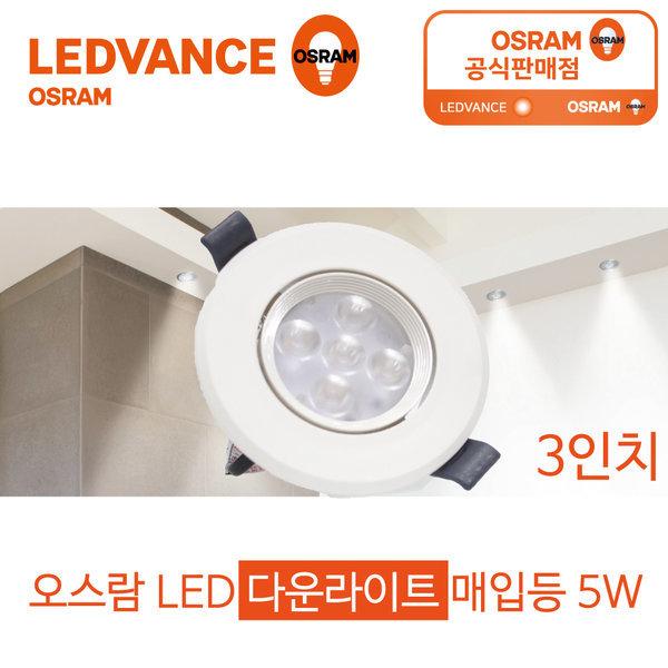 오스람 LED 다운라이트 5w 실내 매입등 매립등 3인치 상품이미지