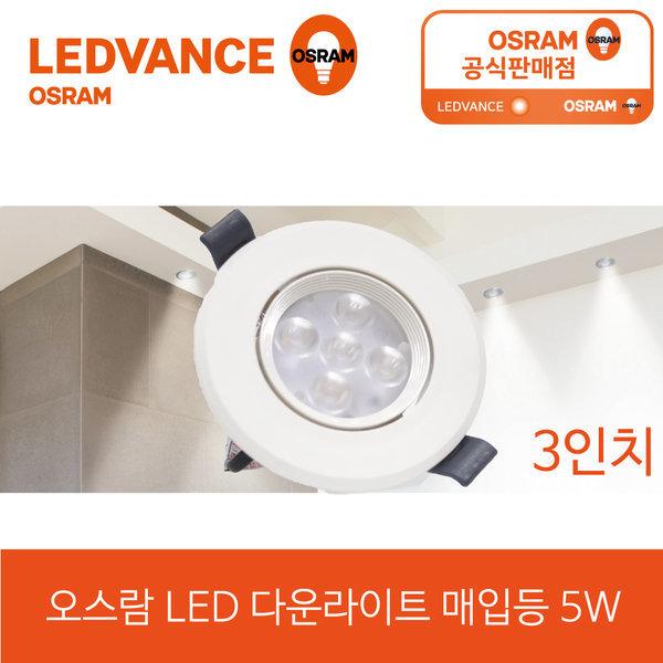 오스람 LED 다운라이트 5w 3인치 사무실/치과/건물 상품이미지