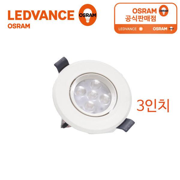 오스람 LED 다운라이트 실내 매입형 등기구 5w 3인치 상품이미지
