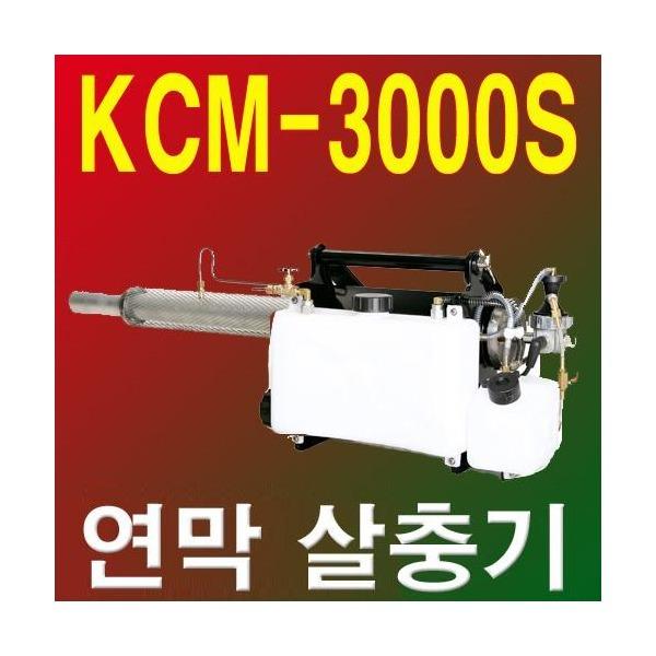 후지카 연막살충기 KCM-3000S/해충퇴치기/연막소독기 상품이미지