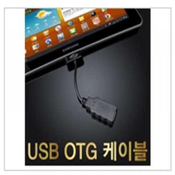 (K)갤럭시탭(10.1/8.9 전용) USB OTG 케이블(블랙) 갤 상품이미지