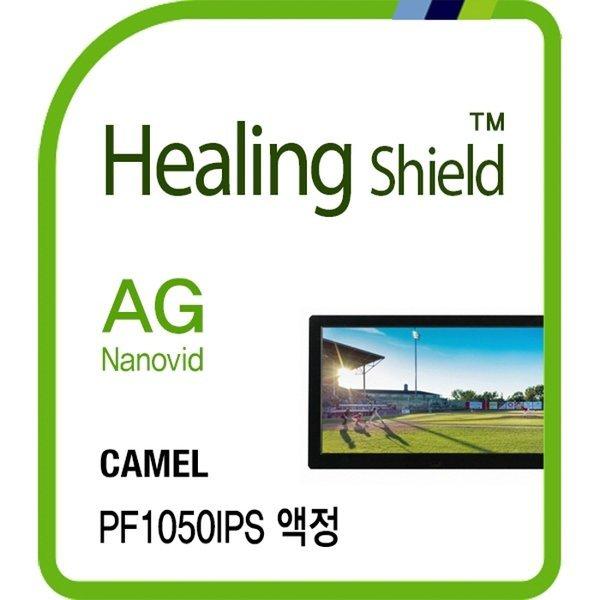 카멜 PF1050IPS AG 저반사 지문방지 액정보호필름 1매 상품이미지