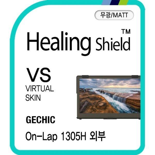 Gechic On-Lap 1305H 상판/하판 매트 외부보호필름1매 상품이미지