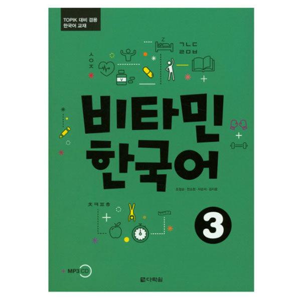 비타민 한국어 3 - TOPIK 대비 겸용 한국어 교재 (사은품) 다락원/무료배송 상품이미지
