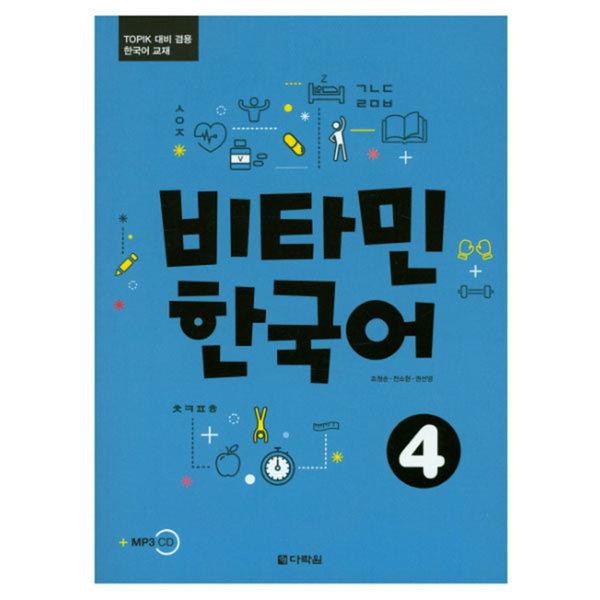 비타민 한국어 4 - TOPIK 대비 겸용 한국어 교재 (사은품) 다락원/무료배송 상품이미지