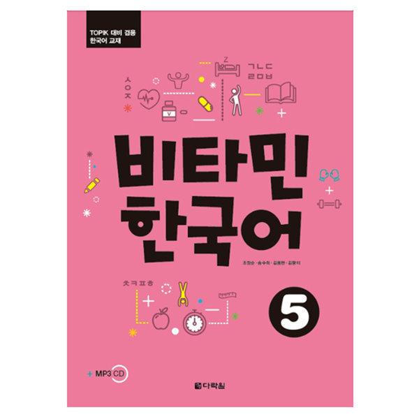 비타민 한국어 5 - TOPIK 대비 겸용 한국어 교재 (사은품) 다락원/무료배송 상품이미지