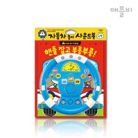 핸들 잡고 부릉부릉(자동차 놀이 사운드북)  / 교통안전 동요 탈것