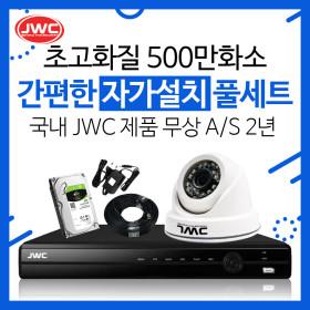 초고화질 500만화소 CCTV카메라 실내 1대 세트