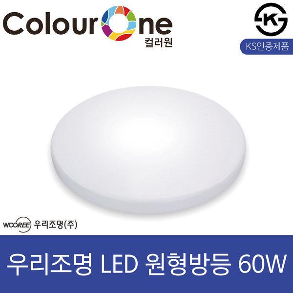 우리조명 원형 LED 60W 거실등 방등 공부방 KS인증 상품이미지