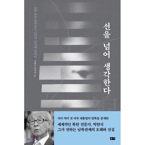 선을 넘어 생각한다 : 남과 북을 갈라놓는 12가지 편견에 관하여  박한식 강국진 상품이미지